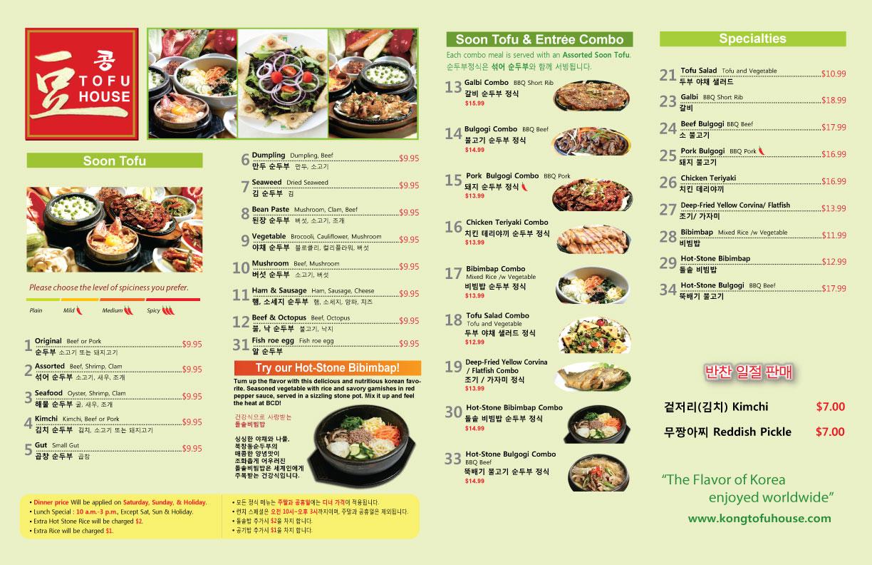 kongtofuhouse_menu